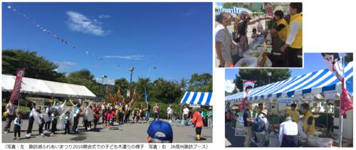 ふれあい祭り2016.pngのサムネイル画像