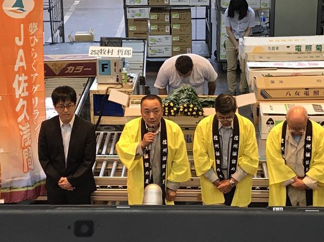 セリ前挨拶 (1).JPG