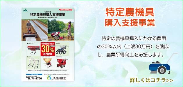 1-特定農機具購入支援事業バナー(修正版).jpg