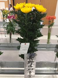 長野県知事賞.jpg