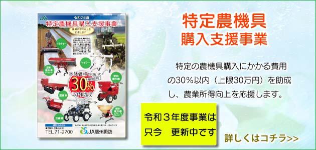 「特定農機具」ただいま更新中です.jpg