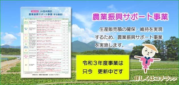 「農業振興サポート」只今更新中です.jpg