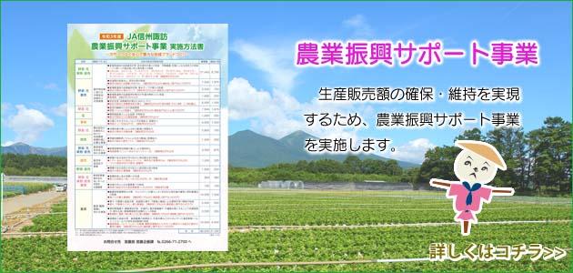 農業振興サポートバナー.jpg