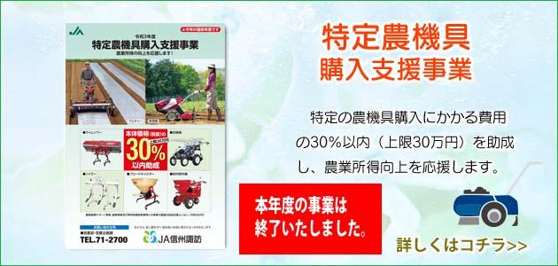 1-特定農機具購入支援事業バナー(終了しました).jpg