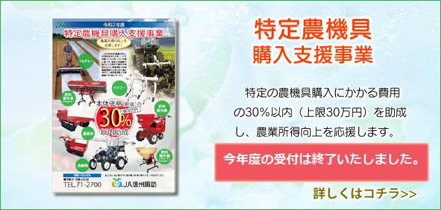 1-特定農機具購入支援事業バナー(終了いたしました).jpg