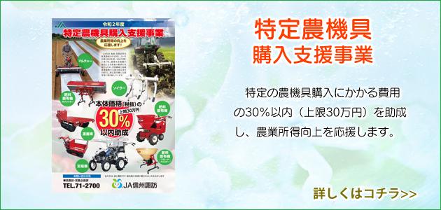 1-特定農機具購入支援事業バナー.jpg