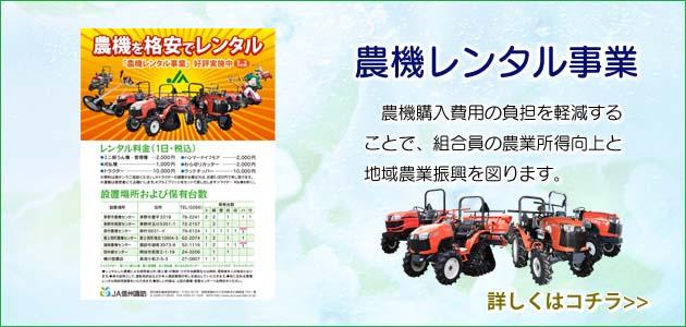 農機レンタル事業バナー.jpg