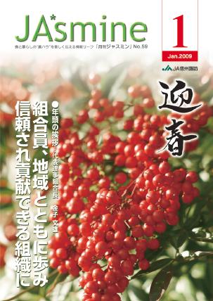 2009年1月号_No.59