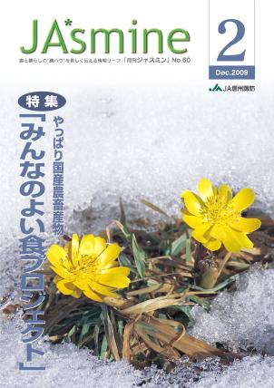 2009年2月号_No.60