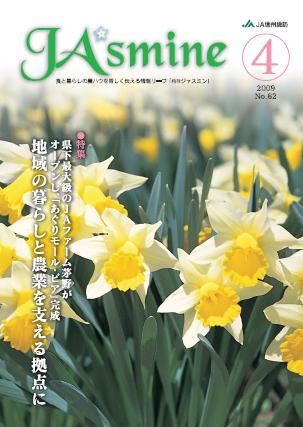 2009年4月号_No.62