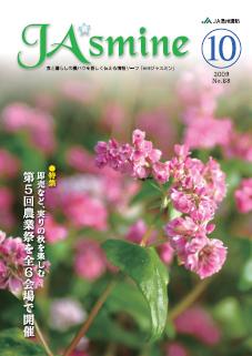 2009年10月号_No.68