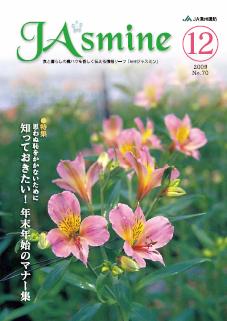 2009年12月号_No.70