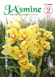 2010年2月号_No.72