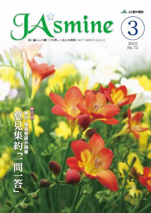 2010年3月号_No.73