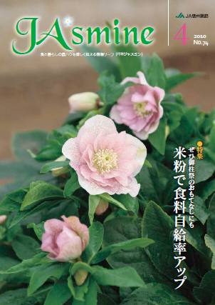 2010年4月号_No.74