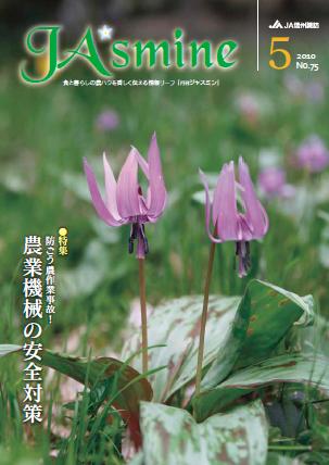 2010年5月号_No.75