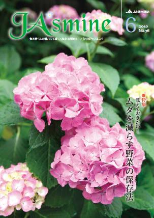2010年6月号_No.76
