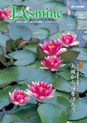2010年7月号_No.77