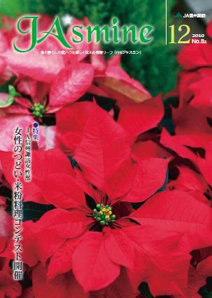 2010年12月号_No.82