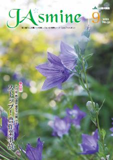 2011年9月号_No.91