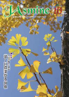 2011年10月号_No.92