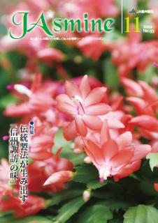 2011年11月号_No.93