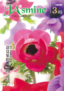 2012年3月号_No.97