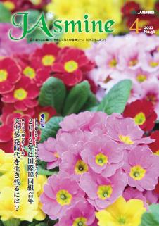 2012年4月号_No.98