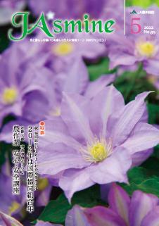 2012年5月号_No.99