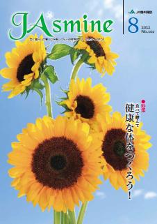 2012年8月号_No.102