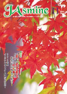 2012年11月号_No.105