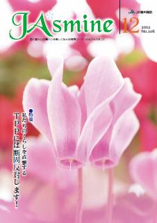 2012年12月号_No.106