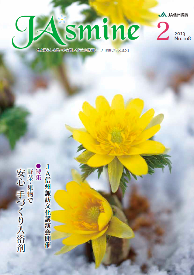 2013年2月号_No.108