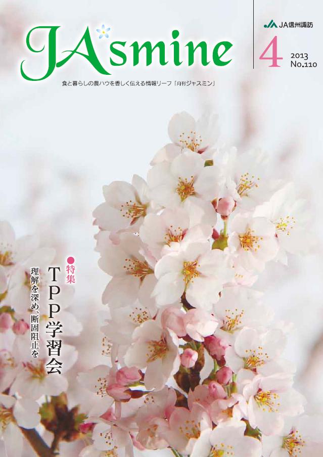 2013年4月号_No.110