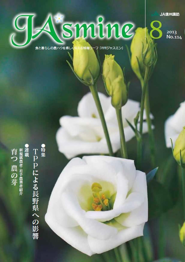 2013年8月号_No.114