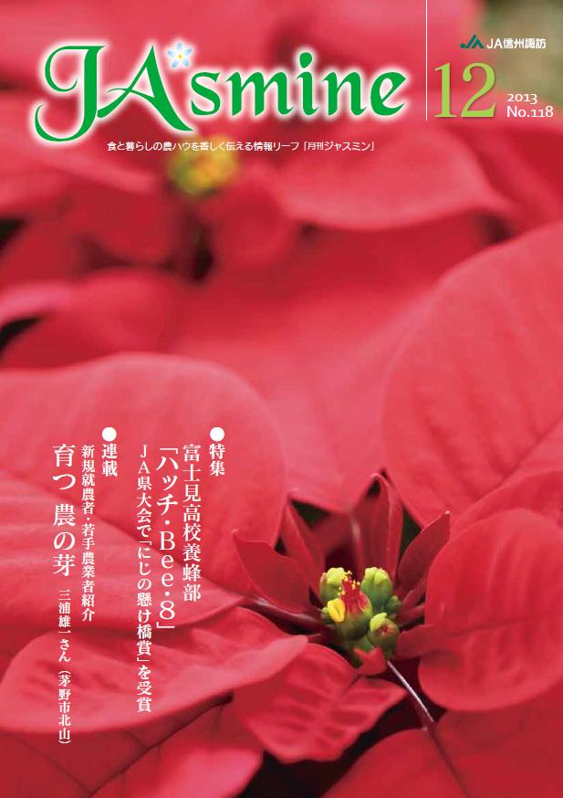 2013年12月号_No.118