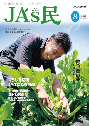 2014年8月号_No.126