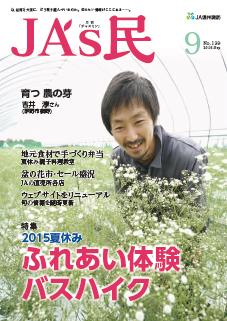 2015年9月号_No.139