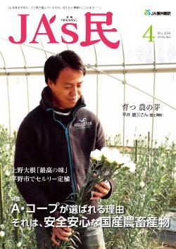 2015年4月号_No.134