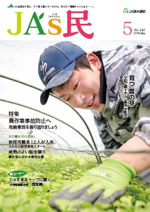2016年5月号_No.147