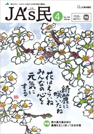 2020年4月号_No.194