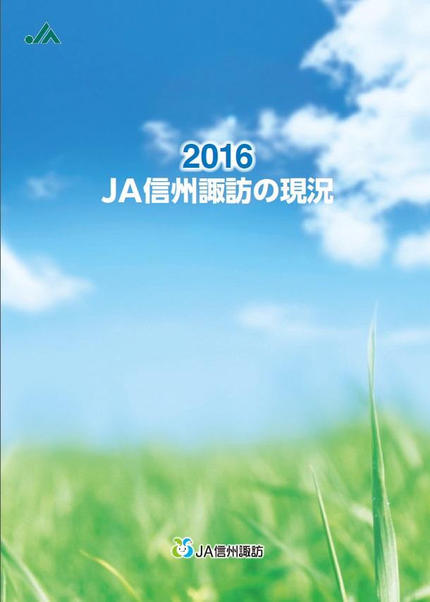 平成27年度版ディスクロージャー紙.jpg