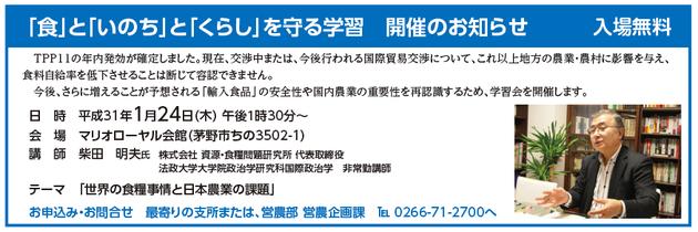 TPP学習会.png