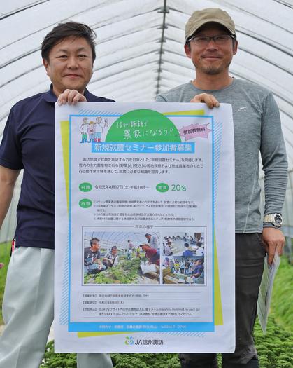 2019就農セミナース内容・ケジュール.JPG