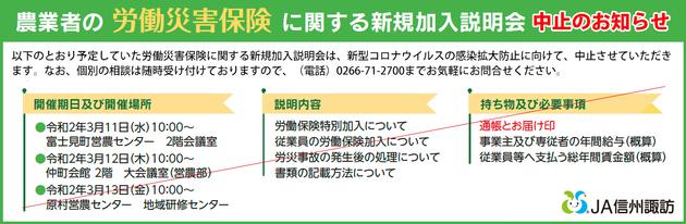 202003労働災害保険説明会中止.jpg