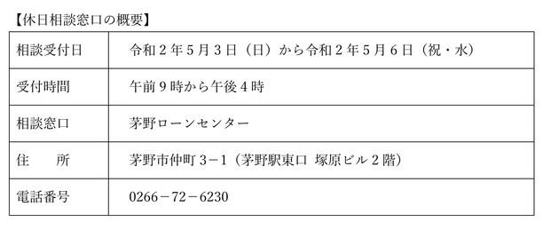休日相談窓口の設置について(お知らせ).jpg