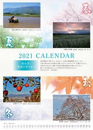 2021JA信州諏訪カレンダー 校正 1012-1.jpg
