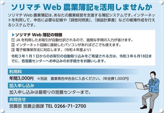 JA's民6月号_web用営農-13.jpg