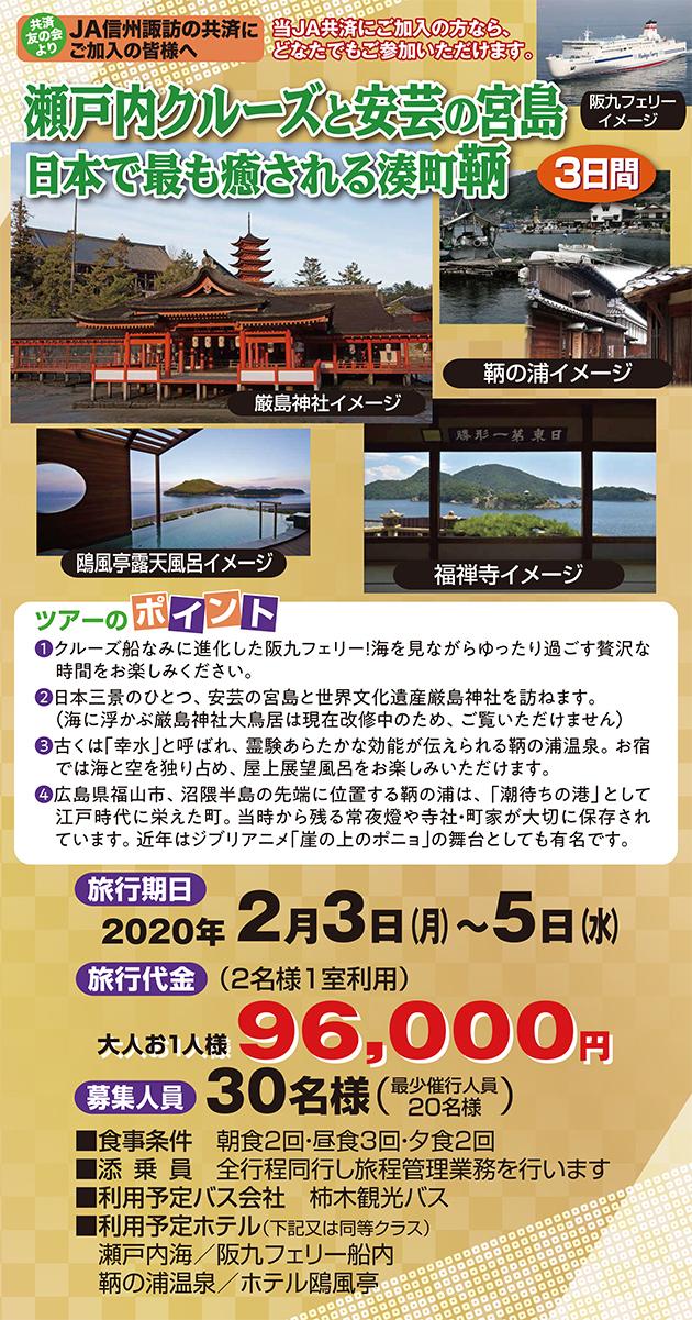 共済友の会20200203-05.jpg
