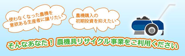 農機具リサイクル事業.jpg